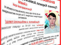 In Anapa, a teenager disappeared